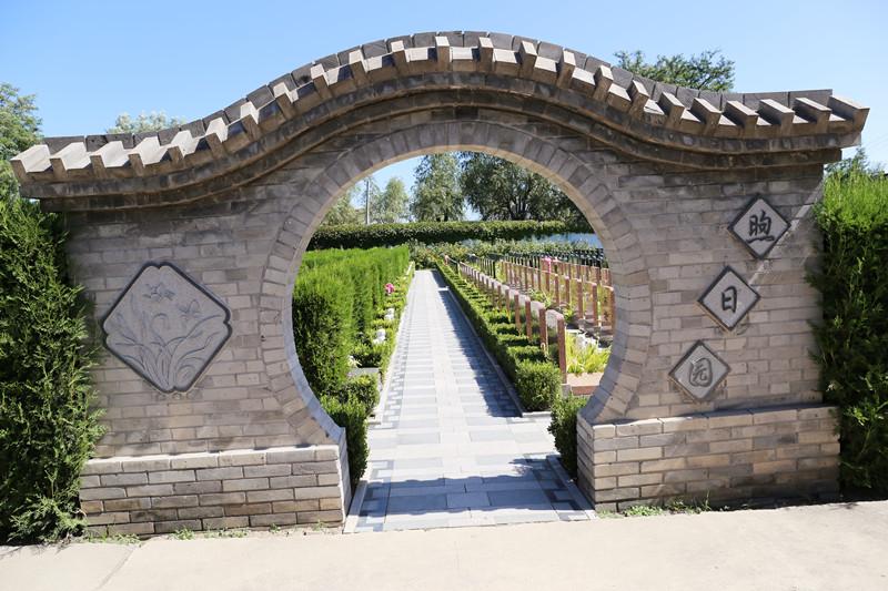 天寿陵园煦日园