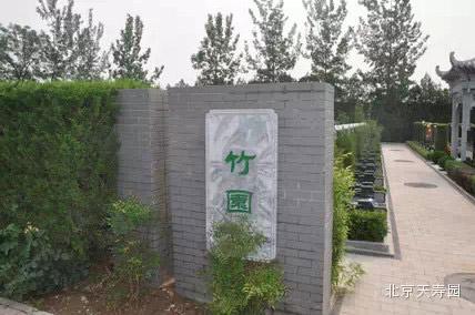 天寿陵园竹园