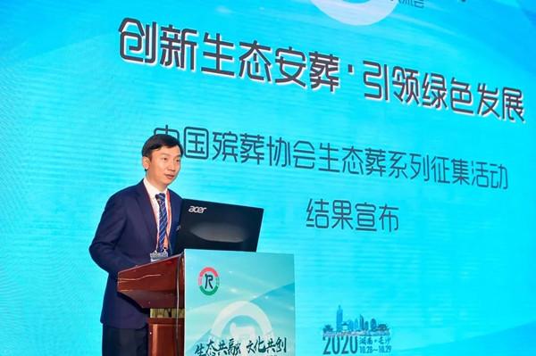 中国殡葬协会公墓工作委员会主任赵小虎发言